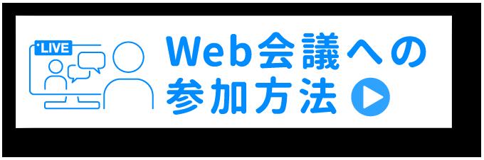 Web会議の参加方法