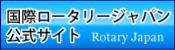 国際ロータリー ジャパン公式サイト