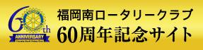福岡南ロータリークラブ60周年記念サイト