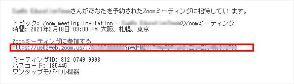 招待メール 画像