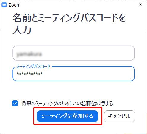zoom アプリのインストール 画像