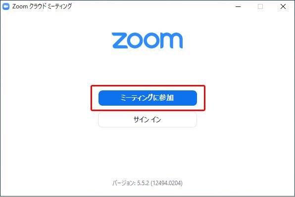 zoom アプリ起動 画像
