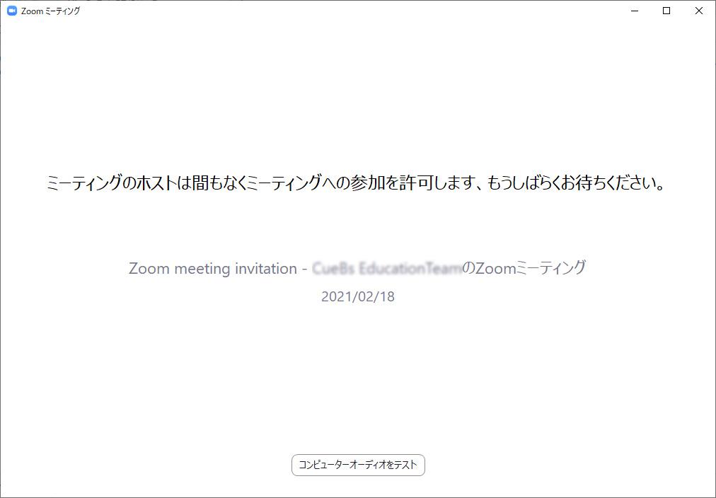 zoom 会議開始前 画像